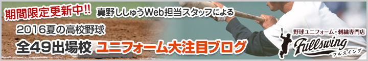 期間限定更新中!!2016夏の高校野球  全49出場校 ユニフォーム大注目ブログ