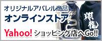 オリジナルアパレル商品オンラインストア Yahoo!ショッピング店へGo!!