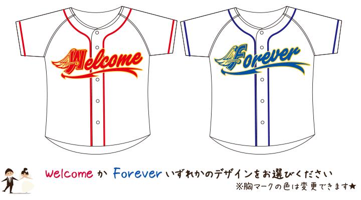 ForeverかWelcome いずれかのデザインをお選びください。胸マークの色は変更できます