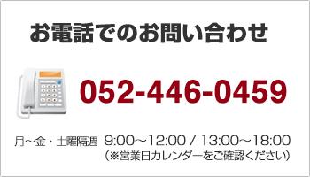お電話でのお問い合わせ 052-446-0459 月〜金・土曜隔週 9:00~12:00/13:00~18:00