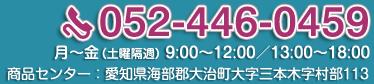 TEL.052-446-0459 月~金(土曜隔週) 9:00~12:00/13:00~18:00 商品センター:愛知県海部郡大治町大字三本木字村部113