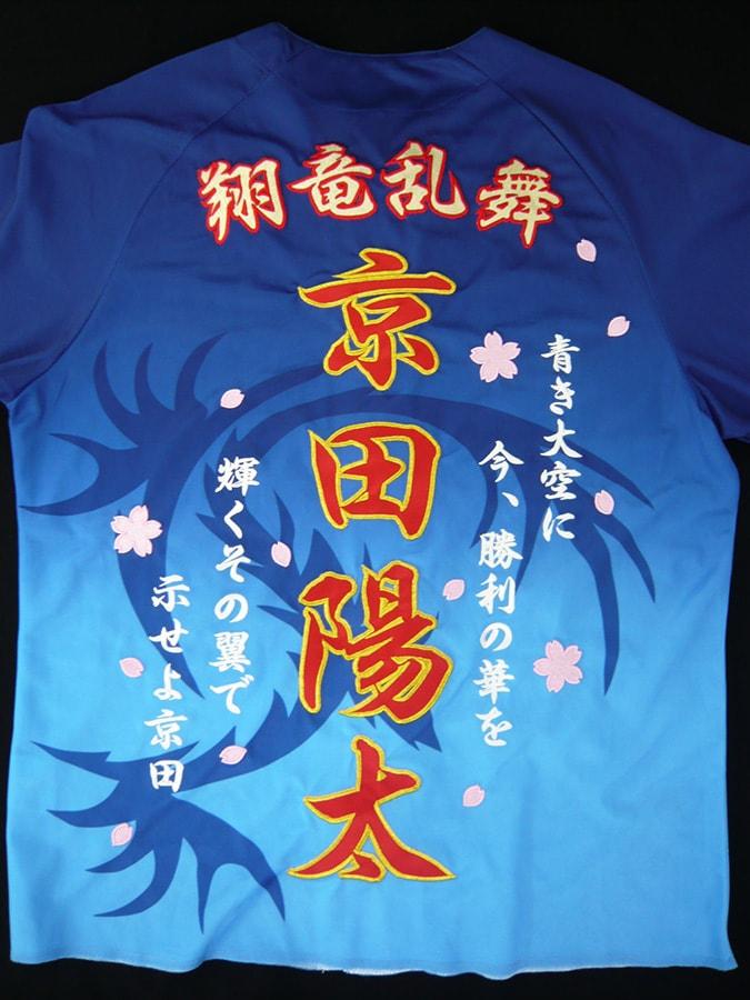 特大ネーム刺繍02