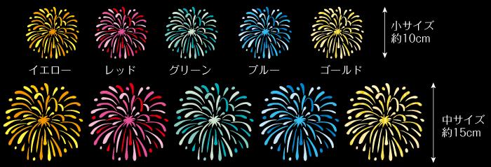 花火刺繍 全5色
