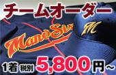 チームオーダー 上質の刺繍ユニフォームを格安で 税々 5,800円〜