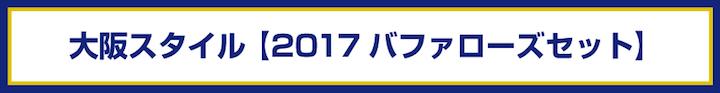 大阪スタイル【2017バファローズセット】