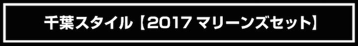 千葉スタイル【2017マリーンズセット】