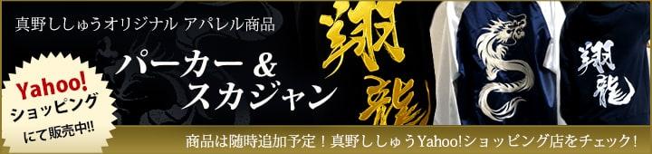 真野ししゅうオリジナルアパレル商品 パーカー&スカジャン Yahoo!ショッピングにて販売中!