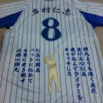 横浜DeNAベイスターズ 多村仁志選手のシルエットユニ