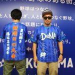 横濱DeNAベイスターズビジターユニフォーム横濱日の丸会刺繍