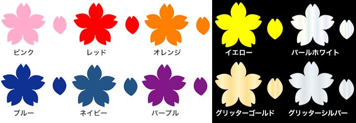 桜吹雪カラーラインナップ