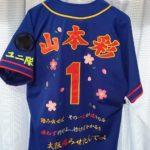 フルオリジナル ユニフォームの刺繍(山本彩)