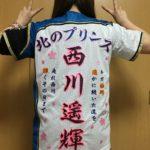 西川遥輝選手 応援歌刺繍ユニフォーム