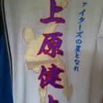 上原健太投手のシルエットユニ!!!