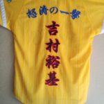 福岡ソフトバンクホークス吉村裕基選手の刺繍