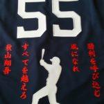 西武ライオンズ(SAITAMA)ユニフォーム刺繍