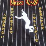 江越選手の応援歌がまだ無いため、僕の好きな歌の歌詞を刺繍