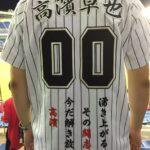 ロッテのホームユニフォームへの背番号、背ネーム、胸番号、応援歌の刺繍