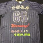 侍JAPANユニフォーム刺繍