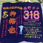 柳裕也 刺繍ユニフォーム 西野カナ Live参戦用ユニフォーム
