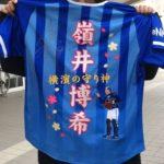 横浜DeNAベイスターズビジターユニフォームへ刺繍