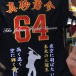 ソフトバンクホークス真砂勇介選手の刺繍ユニ