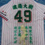 東京ヤクルトスワローズ渡邉大樹選手応援ユニフォームへのネーム、背番号、応援歌、シルエットの刺繍