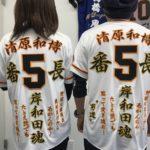 清原和博ペアユニフォーム!