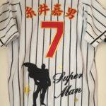 阪神タイガースユニフォームへ背番号、シルエット刺繍
