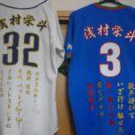ライオンズクラシック2014ユニに浅村栄斗選手の名前の刺繍と、チャンテ4の刺繍