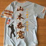 ジャイアンツ・山本泰寛選手の特大ネームとシルエット刺繍