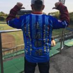 横浜ベイスターズユニフォームへの応援歌刺繍
