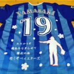 横浜DeNAベイスターズビジターユニフォームへの刺繍
