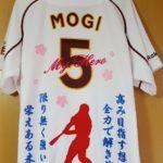 東北楽天ゴールデンイーグルス茂木栄五郎選手シルエット・応援歌入り刺繍ユニ