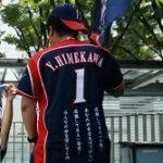 「北海道シリーズ2017 HOKKAIDO be AMBITIOUS」で着用される「アンビシャス・トリコロール」にTHE IDOLM@STERシンデレラガールズ・姫川友紀のネーム・背番号・歌詞の刺繍
