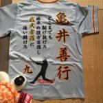 読売ジャイアンツ亀井善行選手ビジターユニフォームへ応援歌+シルエット刺繍