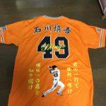 2017年 橙魂ユニホームへリアル人物刺繍