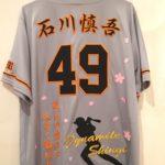 無地ユニに石川慎吾選手の刺繍