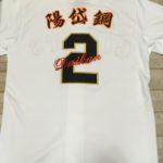 ジャイアンツレプリカユニフォームに陽岱鋼選手の刺繍
