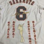 坂本勇人選手、応援歌・シルエット刺繍