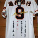 ジャイアンツ亀井選手ホームユニ 応援歌&背番号被せ刺繍
