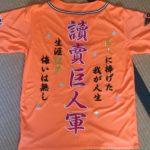 ジャイアンツオレンジユニフォーム刺繍