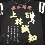 福岡ソフトバンクホークスユニフォームへオリジナルデザイン刺繍