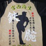 日本ハムファイヤーズ 宮西選手ユニフォーム