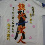 埼玉西武ライオンズホームユニフォームへのオリジナル刺繍