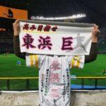 東浜巨選手ユニフォームへの刺繍