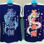 真野ししゅうオリジナル竜刺繍