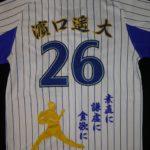 ベイスターズ 濵口選手背番号、背ネーム、シルエット、個人スローガン刺繍