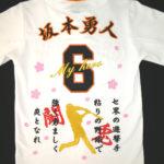 読売ジャイアンツ 坂本勇人選手の刺繍ユニホーム