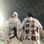 山田哲人選手&青木宣親選手&バレンティン選手応援歌シルエット刺繍