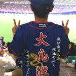 中日ドラゴンズ大島選手ユニフォーム応援歌刺繍